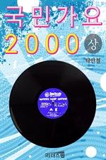 도서 이미지 - 국민가요 2000 (상)