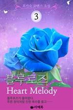 도서 이미지 - 블루로즈 Heart Melody