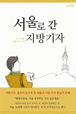 도서 이미지 - 서울로 간 지방기자