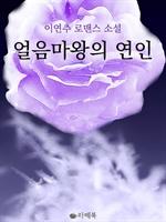 도서 이미지 - 얼음마왕의 연인