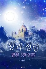도서 이미지 - [합본] 왕과 정령