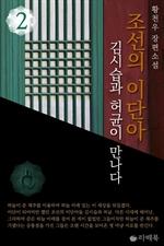 도서 이미지 - 조선의 이단아-김시습과 허균이 만나다 2 (완결)