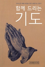 도서 이미지 - 함께 드리는 기도 (체험판)