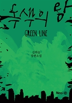 도서 이미지 - 녹색의 왕 - Green Line