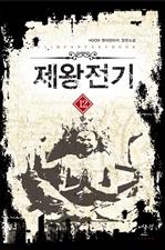 도서 이미지 - 제왕전기