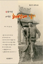 도서 이미지 - 나의 해병대 일기