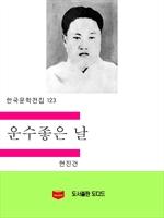 도서 이미지 - 한국문학전집123: 운수좋은 날
