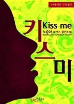도서 이미지 - 키스 미 (Kiss me)
