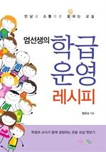 도서 이미지 - 엄선생의 학급운영 레시피