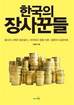 도서 이미지 - 한국의 장사꾼들