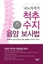 도서 이미지 - 지법스님의 건강지침서 나노자석의 척추수지 음양보사법