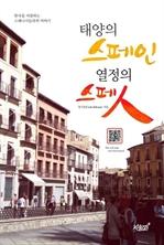도서 이미지 - 태양의 스페인, 열정의 스페인