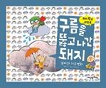 도서 이미지 - 돼지학교 과학 08: 구름을 뚫고 나간 돼지