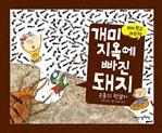 도서 이미지 - 돼지학교 과학 10: 개미지옥에 빠진 돼지