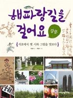 도서 이미지 - 해파랑 길을 걸어요: 강릉
