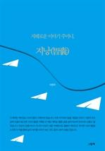 도서 이미지 - 지혜로운 이야기주머니, 지낭