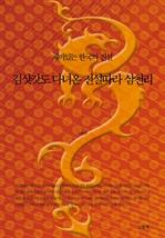 도서 이미지 - 김삿갓도 다녀온 전설따라 삼천리