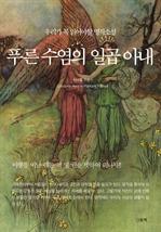 도서 이미지 - 우리가 꼭 읽어야할 명작소설 - 푸른수염의 일곱아내