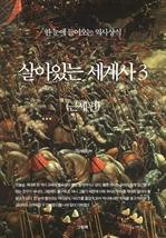 도서 이미지 - 한 눈에 들어오는 역사상식 - 살아있는 세계사 3 (근세편)