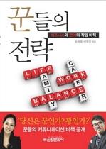 도서 이미지 - 꾼들의 전략 - 비즈니스와 연애의 작업 비책