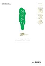 도서 이미지 - 〈우리고전 다시읽기 004〉 삼국유사