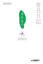 도서 이미지 - 〈우리고전 다시읽기 006〉 계축일기