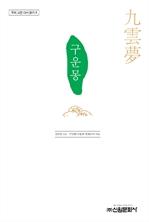 도서 이미지 - 〈우리고전 다시읽기 008〉 구운몽