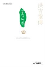 도서 이미지 - 〈우리고전 다시읽기 010〉 홍길동전