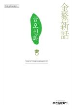 도서 이미지 - 〈우리고전 다시읽기 011〉 금오신화