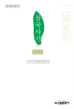 도서 이미지 - 〈우리고전 다시읽기 027〉 삼국사기