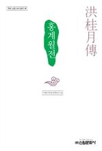 도서 이미지 - 〈우리고전 다시읽기 039〉 홍계월전
