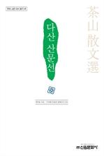 도서 이미지 - 〈우리고전 다시읽기 045〉 다산산문선