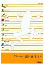 고교생을 위한 생물 용어사전