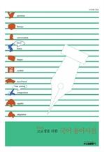 고교생을 위한 국어 용어사전