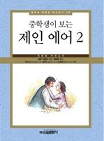 도서 이미지 - 중학생이 보는 제인 에어 2