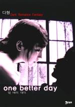 도서 이미지 - 원 베터 데이 (One better day)