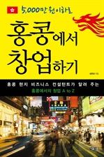 도서 이미지 - 5,000만 원 이하로 홍콩에서 창업하기