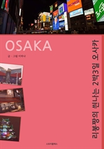 도서 이미지 - 리봉짱의 씐나는 2박 3일 오사카