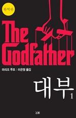 도서 이미지 - 대부 1 The Godfather