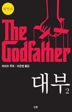 도서 이미지 - 대부 2 The Godfather
