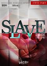 도서 이미지 - 슬레이브 (Slave) (부제:노예)