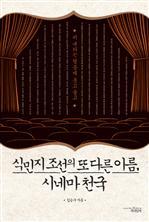 도서 이미지 - 식민지 조선의 또 다른 이름, 시네마 천국