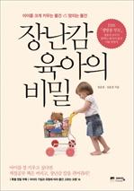 도서 이미지 - 장난감 육아의 비밀