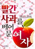 도서 이미지 - 빨간 사과를 베어 문 여자