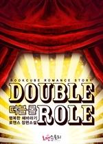 도서 이미지 - 더블 롤 (Double Role)