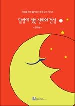 도서 이미지 - 달빛에 젖은 신화와 전설 1