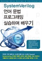 도서 이미지 - SystemVerilog 언어 문법 프로그래밍 실습하며 배우기