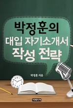 도서 이미지 - 박정훈의 대입 자기소개서 작성 전략