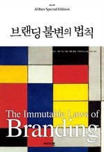 도서 이미지 - 브랜드론칭 불변의 법칙