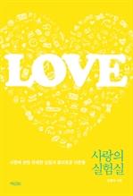 도서 이미지 - 사랑의 실험실